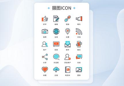 UI设计蓝橙精致个性商务办公icon图标图片