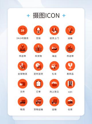 海报物流_海报设计_v海报神器_海报红字做设计图模板物流可以吗图片