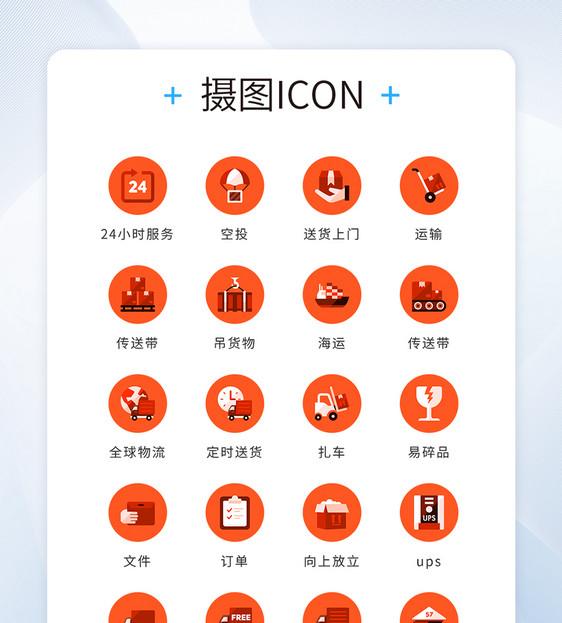 UI快递橙红色物流运输设计矢量icon图标丛林穿越设计平面图图片