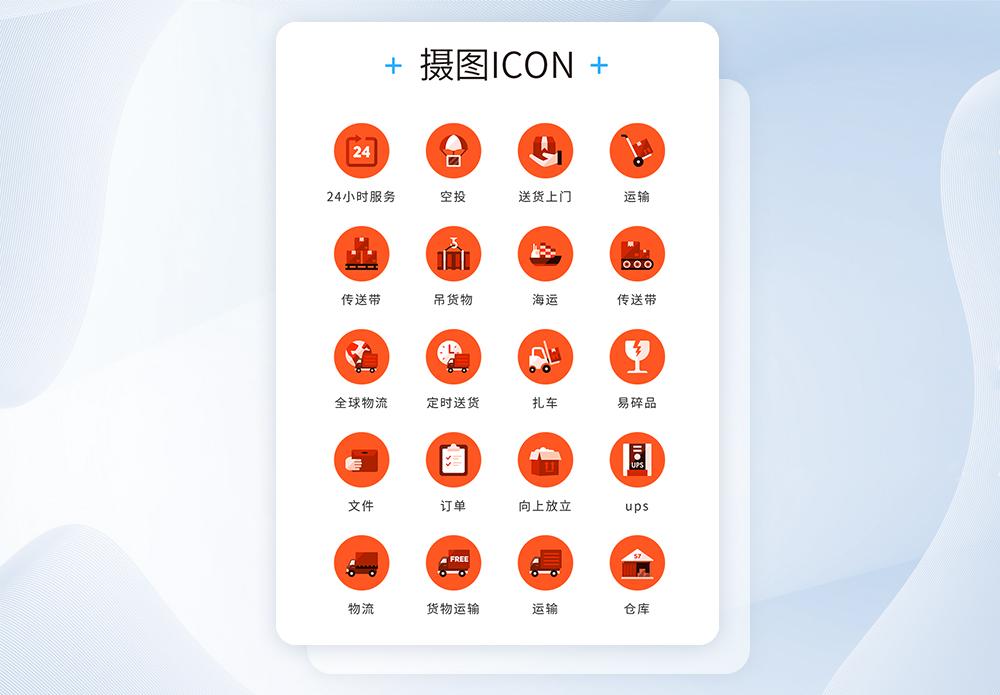 UI设计橙红色物流运输快递矢量icon图标程序计算机图片ui设计员是图片