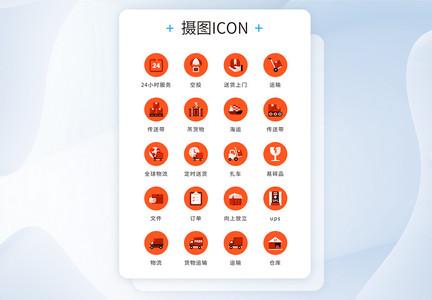 UI设计橙红色物流运输快递楼梯icon图片图标三维矢量3d设计图片