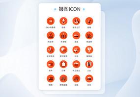 UI设计橙红色物流运输快递矢量icon图标图片