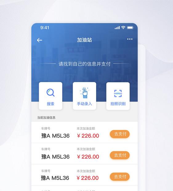 UI设计加油站缴费类手机APP界面图片