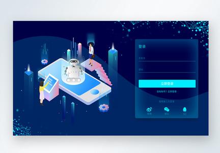 蓝色科技风UI设计web界面科技登录页图片