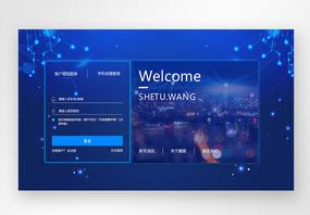 蓝色UI设计web界面科技登录页图片