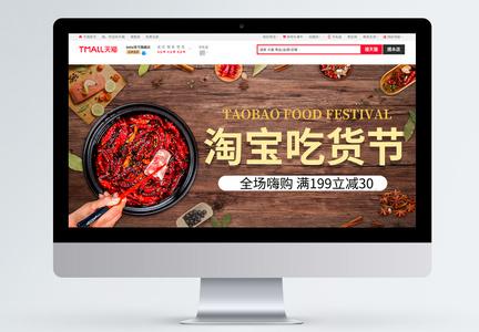 淘宝美食吃货节banner图片