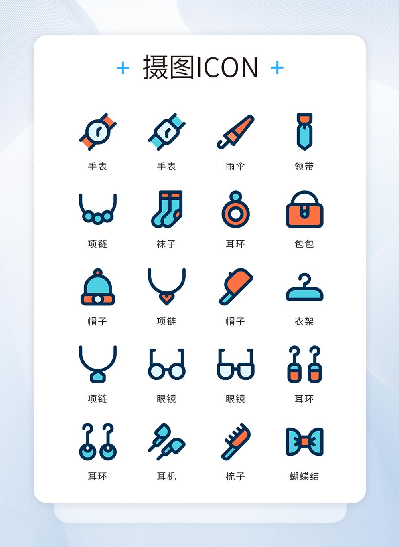 UIv图标icon图标配饰橙红色首饰蓝色3d毕业设计展板图片