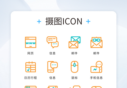 UI设计icon图标蓝色黄色线条商务办公图片