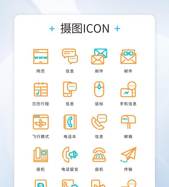 UIv平台icon平台蓝色图标黄色商务办公景观设计接私单的线条图片