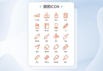 UI设计icon图标橙色线性学习工具图片