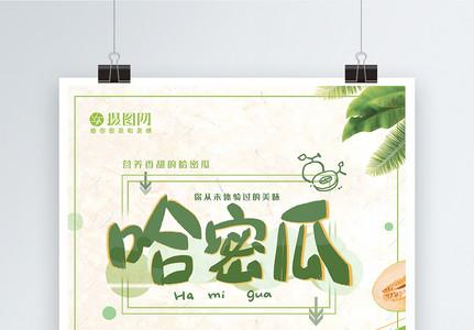 绿色哈密瓜水果海报图片