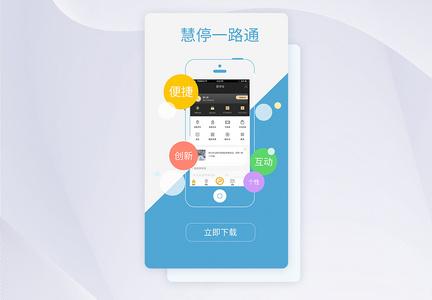 UI设计智能停车APP引导页界面图片