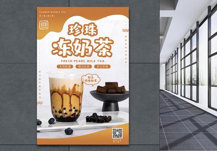 珍珠冻奶茶海报图片