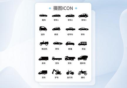 UI设计icon图标各种车辆图片