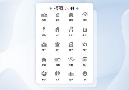 UI设计icon图标各种建筑图片