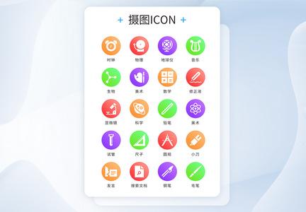 UI设计icon图标彩色渐变学习教育图片