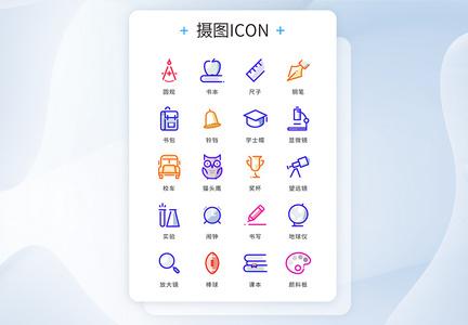UI设计icon图标彩色学习教育图片