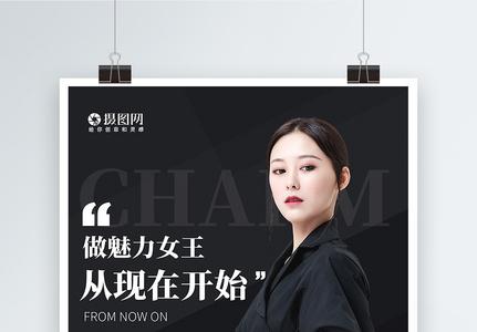 黑色美容美妆宣传海报图片