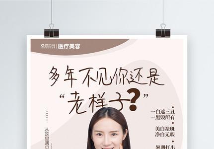 美容院护肤宣传海报图片