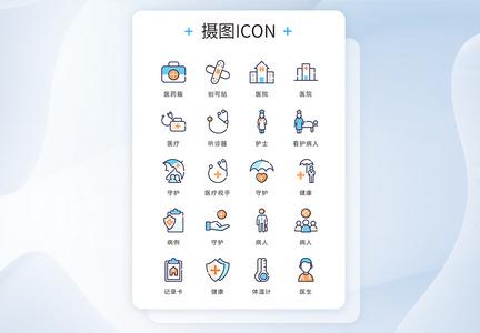 UI设计icon图标蓝色橙色医疗医药健康图片