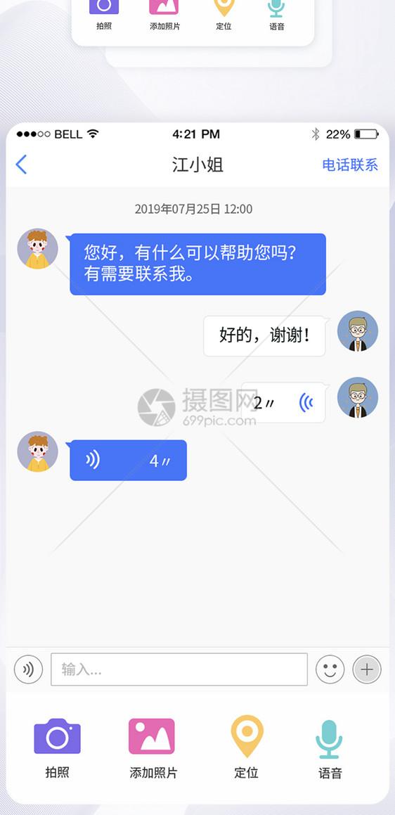 UI设计消息手机app界面设计图片