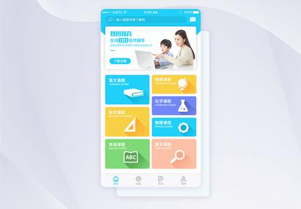 UI设计手机app在线教育app首页界面图片