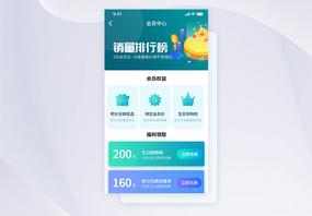 UI设计会员中心类手机APP界面图片