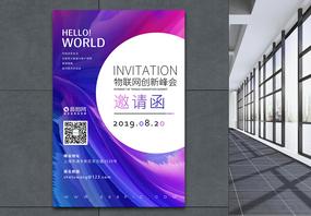 创新科技峰会邀请函海报图片