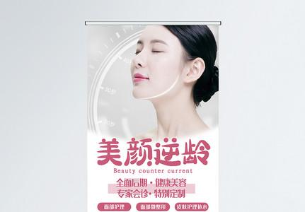 粉色美颜逆龄美容宣传x展架图片