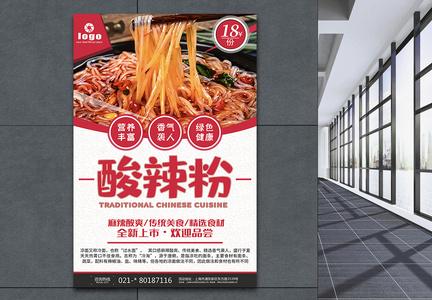 酸辣粉美食促销海报图片