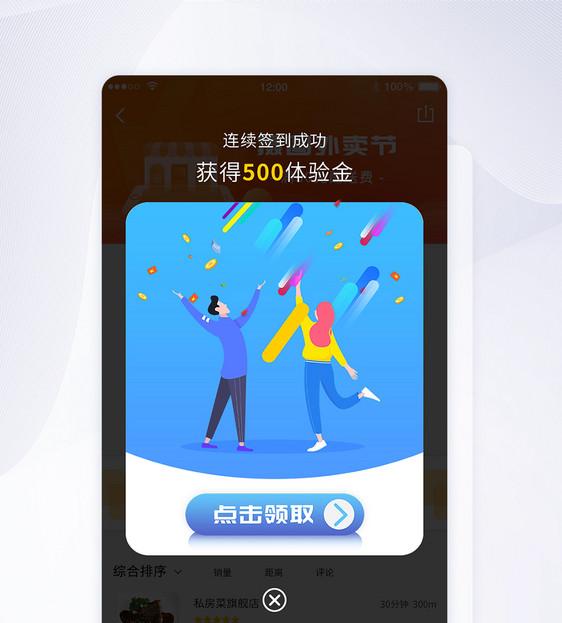 ui设计手机app界面签到弹窗图片