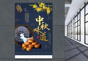 中国风中秋味道海报图片