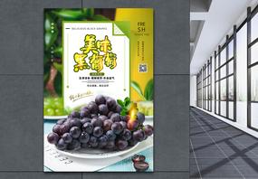 美味黑葡萄水果海报图片