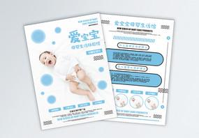 简约蓝色系母婴生活馆母婴宣传单页图片