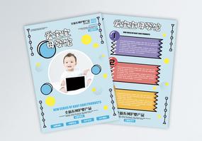 时尚蓝色系母婴生活馆宣传单页图片