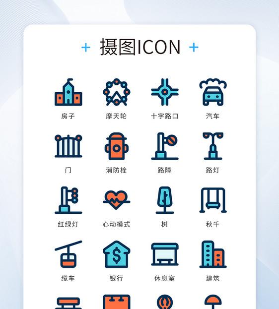 UI大赛icon城市图标橙色蓝色建筑有哪些室内设计设计图片
