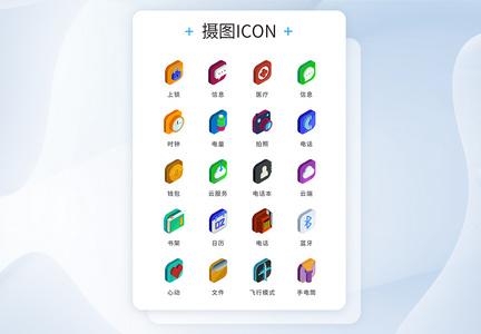 UI设计icon图标立体手机软件主题图片