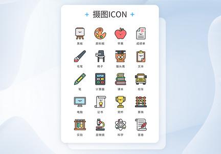UI设计icon图标mbe风学习教育图片