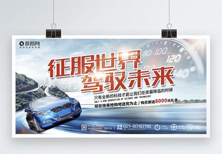 大气征服世界驾驭未来汽车展板图片