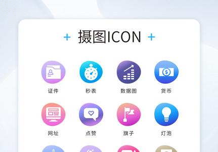 UI设计icon图标彩色渐变商务图片
