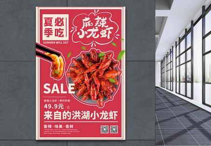 夏日美食麻辣小龙虾促销宣传海报图片