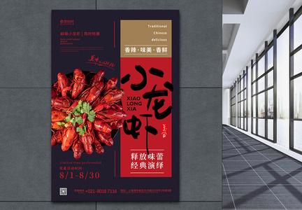 美食麻辣小龙虾促销宣传海报图片