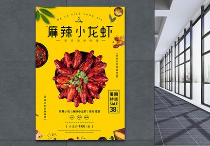 麻辣小龙虾促销宣传海报图片
