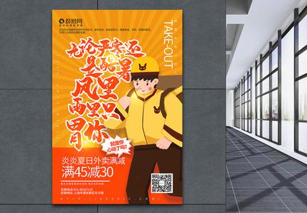 拼色外卖促销海报图片