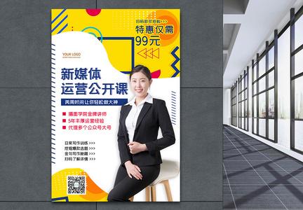 黄色新媒体培训招生海报图片