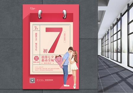 优惠七夕情人节宣传促销海报图片