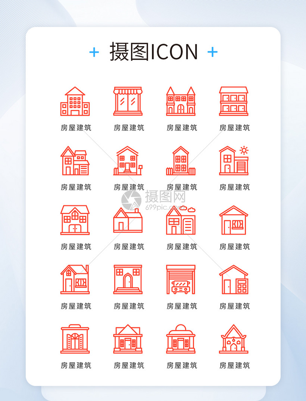 UI设计icon机械线条房屋建筑图标设计李继庆第八版图片