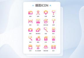 UI设计icon图标渐变摄影图片