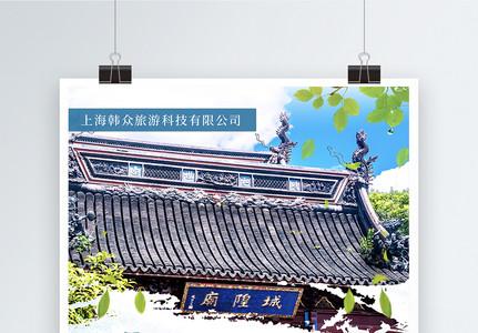 上海城隍庙旅游海报图片