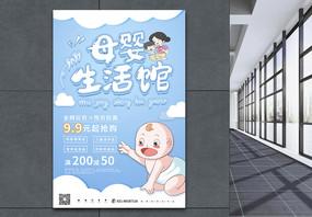 蓝色简约母婴生活馆促销海报图片